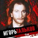 Игорь Тальков - Бывший подъесаул