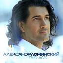 Александр Ломинский - Выше Неба