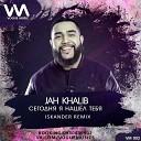 Jah Khalib - Сегодня я нашел тебя DJ Iskander Remix 2017