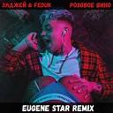 Элджей & Feduk - Розовое вино (Eugene Star Remix)