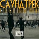 Каспийский груз - Да хули нам тюрьма