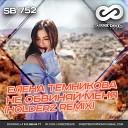 Елена Темникова - Не Обвиняй Меня (Holderz Radio Mix) [vk.com/sweetbeats]