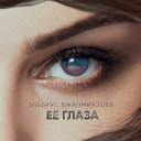 Её глаза