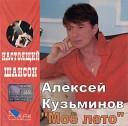 Aleksey Kuz minov - Koldun ya