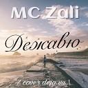 MC Zali - Дежавю