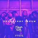 Open Kids NEBO5 - Поколение танцы