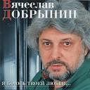 Veceslav Dobrinin - Izvini