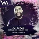 Jah Khalib - Сегодня я нашел тебя DJ Iskander Remix