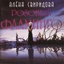 Алена Свиридова - Никто и никогда