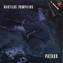 Наутилус - Падал