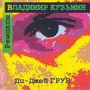 Владимир Кузьмин. Ремиксы Ди-Джея Грува