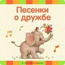 Д Голов и БДХ п у В Попова - Вместе весело шагать