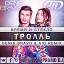Время и Стекло - Тролль (Denis Bravo & AID Radio Edit)