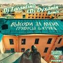 DJ TARANTINO DJ DYXANIN - HammAli Navai Цветок DJ Tarantino Dj Dyxanin Remix 2018