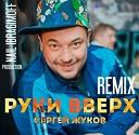 РУКИ ВВЕРХ - Я Не Отдам Тебя Никому Max Fonaroff OS Remix