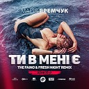 Мар я Яремчук - Ти в мен The Faino Fresh Night Radio Remix
