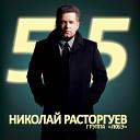 Николай Расторгуев - 55