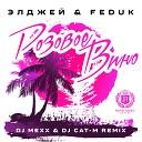 Элджей & Feduk  - Розовое Вино (DJ Mexx & DJ Cat-M Remix)
