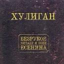 Сергей Безруков - Листья падают