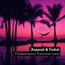 Элджей & Feduk - Розовое Вино (Fomichev Remix) (www.Marvarid.net)