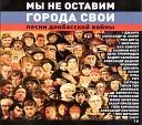 Вадим Степанцов (Бахыт-Компот) - Старый Крым