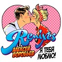 Я тебя люблю (Remixes)