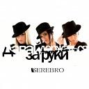 Серебро (EP)