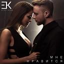Егор Крид - Мне Нравится