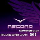 Radio Record - Twoloud Vs DJ Kuba Ne tan Mirror On The Wall