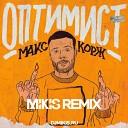 Макс Корж - Оптимист (Mikis Remix)