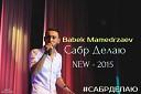 Babek Mamedrzaev - Сабр Делаю 2015 - <---SABR--->