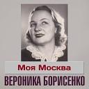 Вероника Борисенко - Под луной золотой feat Елена Катульская