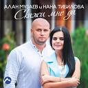 Алан Музаев Нана Тибилова - Скажи мне да