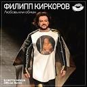 Филипп Киркоров - Любовь или обман (DJ Katya Guseva Remix)