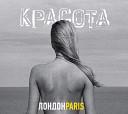 ЛондонParis - Москва любит тебя