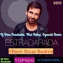 ESTRADARADA  - Вите Надо Выйти (Dj Dima Danchenko & Vlad Kobra & Ognevski Radio Remix 2017)