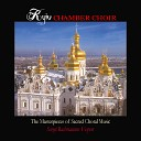Kyiv Chamber Choir - Bless the Lord O My Soul Remastered