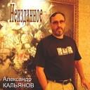 Александр Кальянов - В шумном ресторане