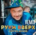 Руки Вверх - Я не отдам тебя никому Archi Rich Melody Dubstep Remix