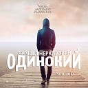 Самвел Неркарарян - Забудь меня (MriD Music prod.) (2017)