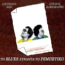 To Blues Synanta to Rebetiko