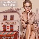 Alyosha - На фон Париж