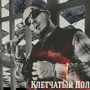БРОНС - Клетчатый Пол (BALU & БРОНС MUSIC)