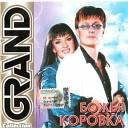 0Bojya Korovka - Yagodka Malinka