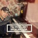 Ризван Юсупов - Ты мой свет, моя звезда (MriD Music prod.) (2017)