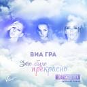 ВИА Гра - Это было прекрасно (DJ Sasha Dith Remix)