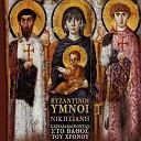 Horodia Byzantinis Mousikis - Kratima Trirem