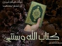 я Аллах1 - геч де ахь