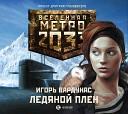 Метро 2033. Ледяной плен