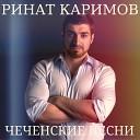 Ринат Каримов - Пламя любви